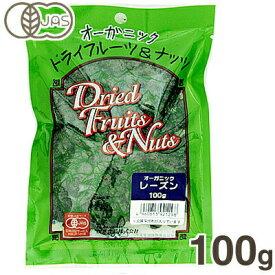 《桜井食品》有機レーズン【100g】