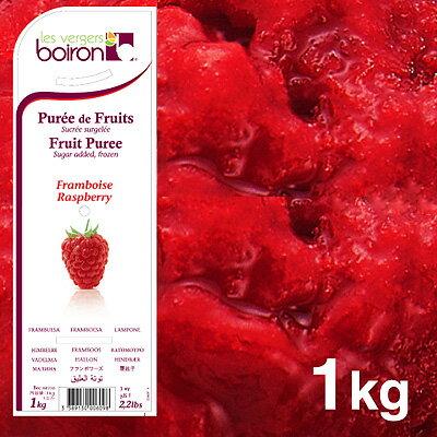 【冷凍】《ボワロン》ピューレ・ド・フランボワーズ【1kg】