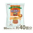 《かんてんぱぱ》カップゼリー80゜Cシリーズ(オレンジ)【600g】