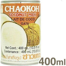 《CHAOKOH(チャオコー)》ココナッツミルク【400ml】