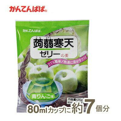 《かんてんぱぱ》蒟蒻寒天ゼリーの素(青りんご)【125g】