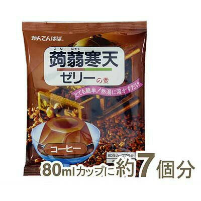 《かんてんぱぱ》蒟蒻寒天ゼリーの素(コーヒー)【125g】