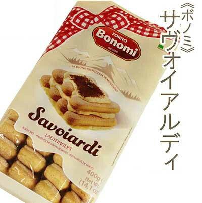 《Bonomi(ボノミ)》サヴォイアルディ【400g】(Savoiardi)