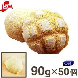 ■ケース販売■冷凍生地メロンパン【90g×50個】
