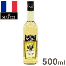 《MAILLE(マイユ)》白ワインビネガー【500ml】