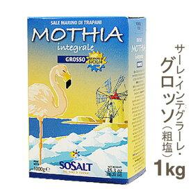 《MOTHIA》サーレ・インテグラーレ・グロッソ(粗塩)【1kg】