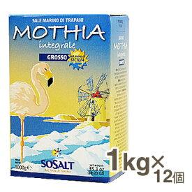 ■ケース販売■《MOTHIA》サーレ・インテグラーレ・グロッソ(粗塩)【1kg×12個】
