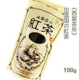 《西製茶所》出雲国の紅茶【100g】