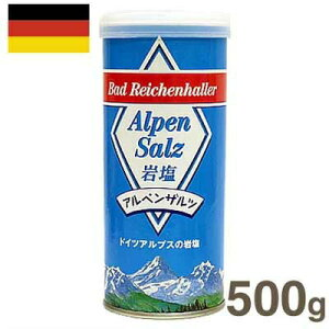 《ズートザルツ》アルペンザルツ【500g】
