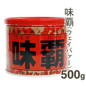 《廣記商行》味覇(ウェイパー)【500g】