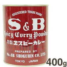 S&B 特製エスビーカレー 400g