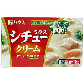 《ハウス食品》業務用シチューミクス・クリーム【1kg(50皿分)】