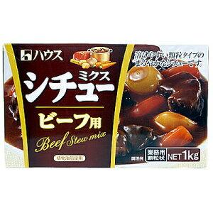 《ハウス食品》業務用シチューミクス・ビーフ【1kg(50皿分)】