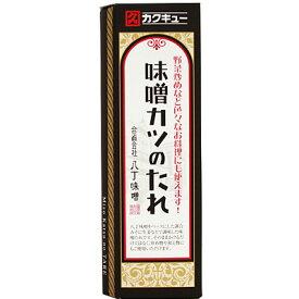 《カクキュー》味噌カツのたれ【320g】