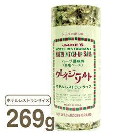 《JANE'S》クレイジーソルト【269g】