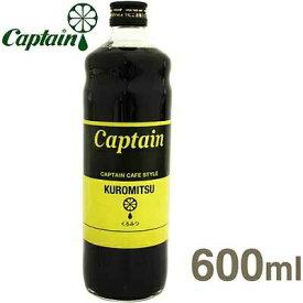 キャプテン くろみつ 600ml