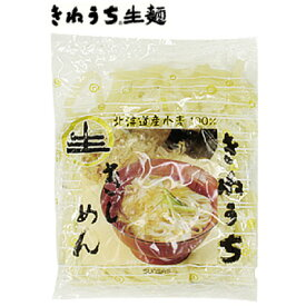 《サンサス》きねうち生麺きしめん【180g】
