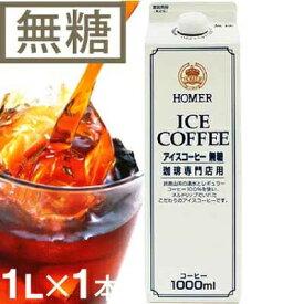 《ホーマー》アイスコーヒー(無糖)【1L】