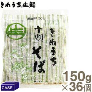 ■ケース販売■《サンサス》きねうち生麺十割そば【150g×36】