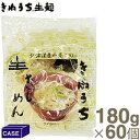 ■ケース販売■《サンサス》きねうち生麺きしめん【180g×60】