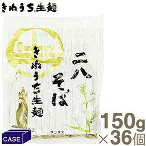 ■ケース販売■《サンサス》きねうち生麺二八そば【150g×36】