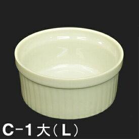 《マツイ》ココットC−1スフレ大(L)【1個】