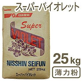《日清製粉・薄力粉》スーパーバイオレット【25kg】