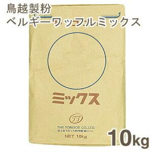 《鳥越製粉》H-46ベルギーワッフルミックス粉[レシピ付き]【10kg】