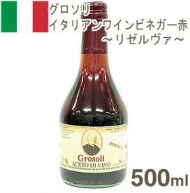 ■ケース販売■《アドリアーノ・グロソリ》イタリアンワインヴィネガー赤〜リゼルヴァ〜【500ml×12本】