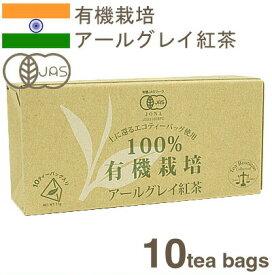 《日本緑茶センター》100%有機栽培アールグレイ紅茶【1.7g×10パック】