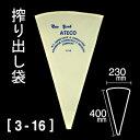 搾り出し袋(38427)【3-16】