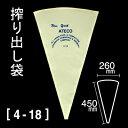 搾り出し袋(38460)【4-18】