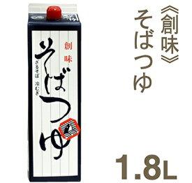■ケース販売■《創味》そばつゆ【1.8L×6本】