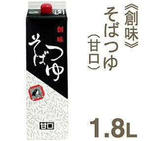 《創味》そばつゆ(甘口)【1.8L】