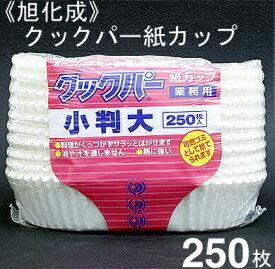 《旭化成》クックパー紙カップ(ベーキングカップ)小判大【250枚】