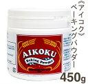 《アイコク》ベーキングパウダー【450g】