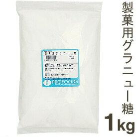 製菓用グラニュー糖 1kg