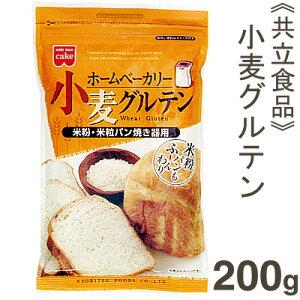 《共立食品》ホームベーカリー用小麦グルテン【200g】