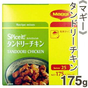 《マギー》スパイスイットタンドリーチキン【35g×5袋】