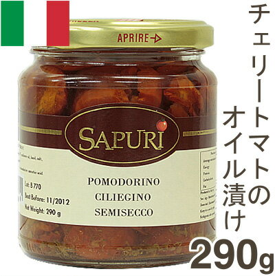 《SAPURI》チェリートマトのオイル漬け【290g】