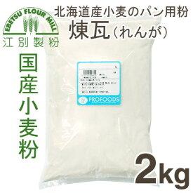 《江別製粉》パン用北海道産小麦煉瓦(きたほなみ)【2kg】
