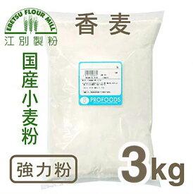《江別製粉・強力粉》香麦(春よ恋ブレンド)【3kg】(チャック袋入)