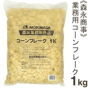 《森永商事》業務用コーンフレーク【1kg】