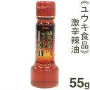 《ユウキ食品》激辛辣油【55g】