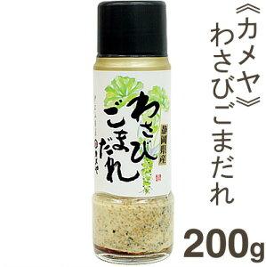 《カメヤ》静岡県産わさびごまだれ【200g】