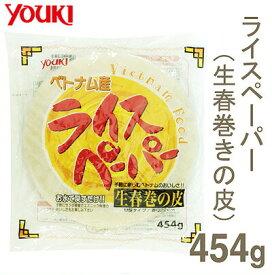 《ユウキ食品》ベトナム産ライスペーパー(M盤直径22cm)【454g】
