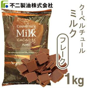 ■ケース販売■《不二製油》クーベルチュール ミルク(フレーク)【1kg×6個】