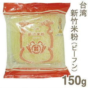 台湾新竹米粉(ビーフン)【150g】