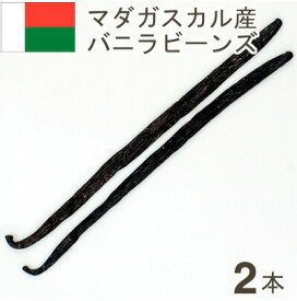 バニラビーンズ【2本】