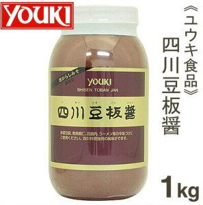 《ユウキ食品》四川豆板醤【1kg】
